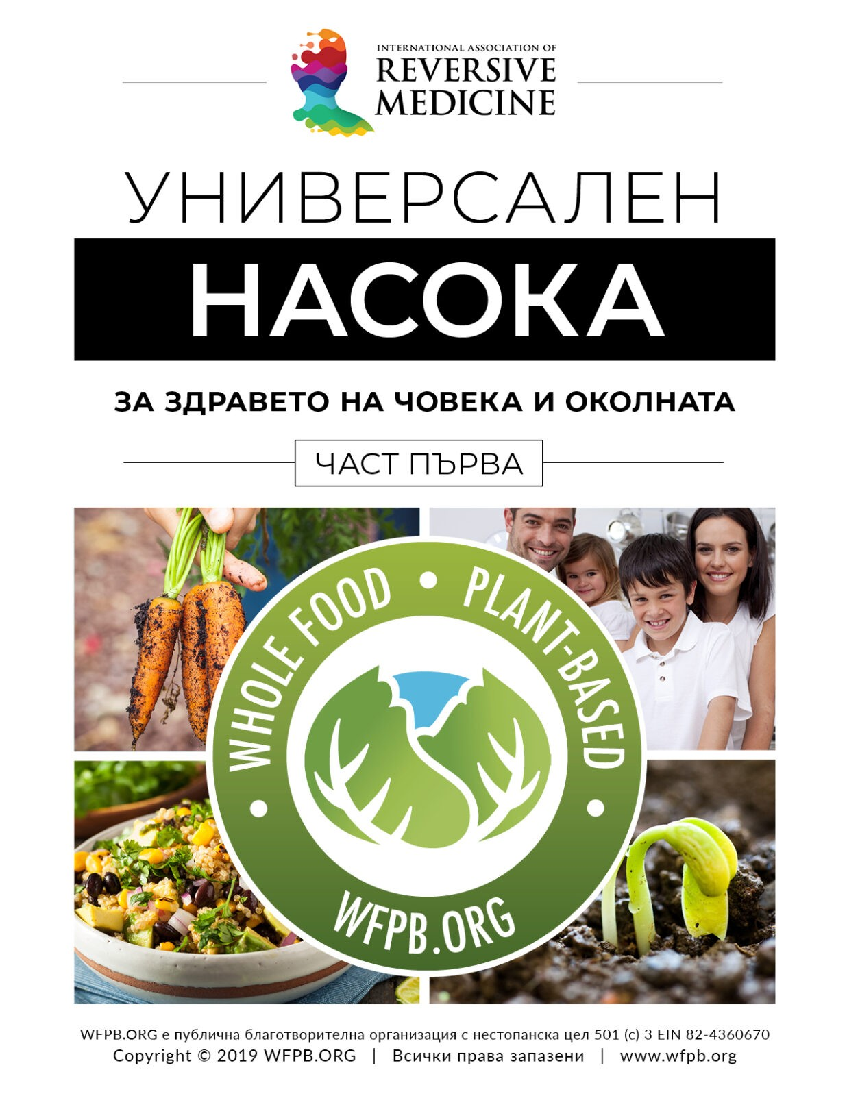 БЪЛГАРСКИ | UNIVERSAL GUIDELINE FOR HUMAN AND PLANETARY HEALTH | WFPB.ORG