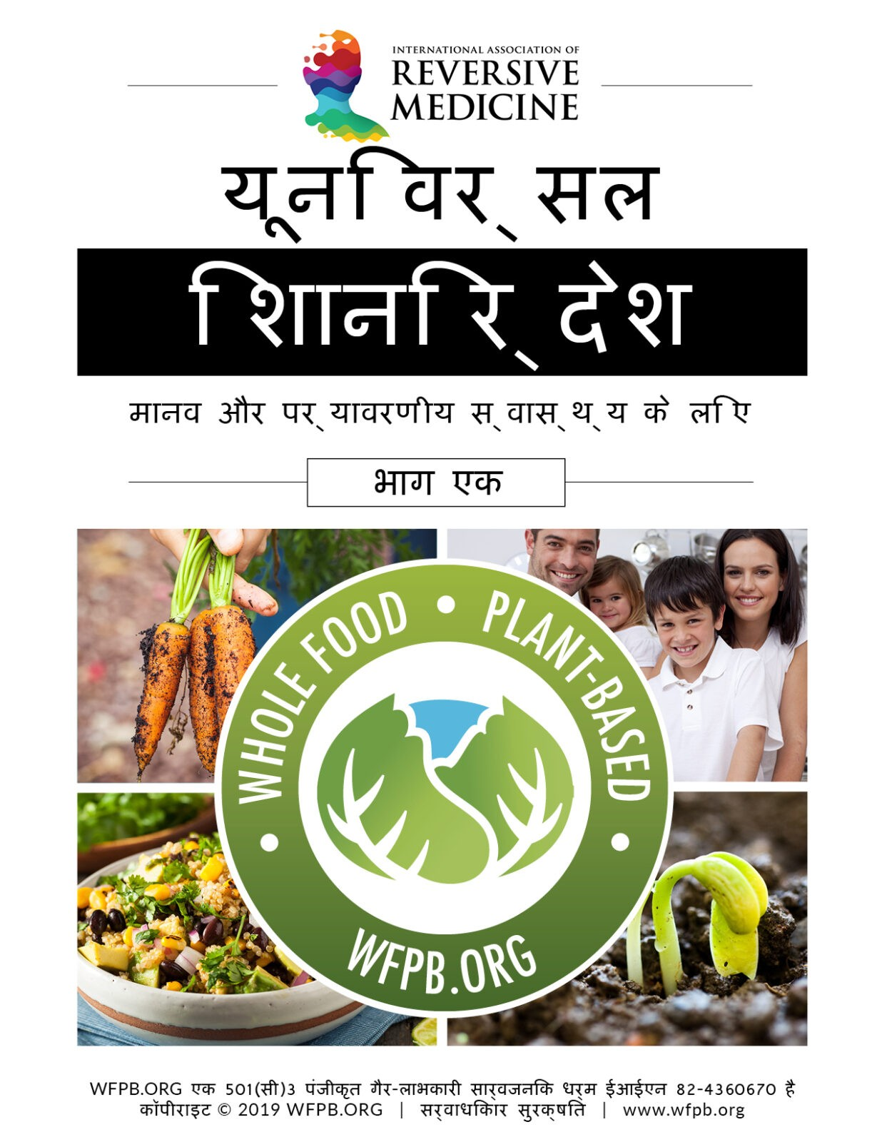 हिंदी | UNIVERSAL GUIDELINE FOR HUMAN AND PLANETARY HEALTH | WFPB.ORG